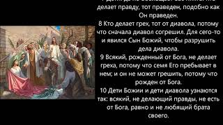 Евангелие дня 17 Февраля 2020г
