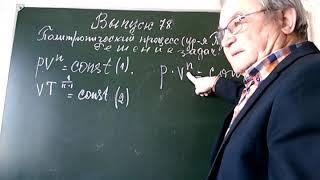 выпуск 78. Политропный процесс. Решение задач по термодинамике