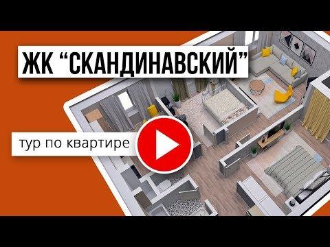 """3-комнатная квартира в ЖК """"Скандинавский"""""""