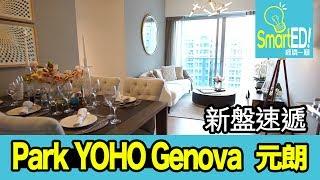 元朗|Park YOHO Genova- 第30B座10樓A室示範單位|樓市|【新盤速遞】
