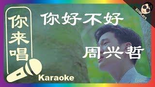 (你来唱) 你好不好 周兴哲 伴奏/伴唱 Karaoke 4K video