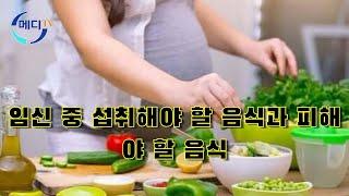임신 중 섭취해야 할 음식과 피해야 할 음식 - 임산부