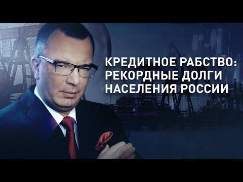Кредитное рабство: рекордные долги населения России