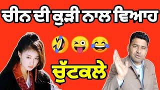 Mejedar Chutkule//Chinese kuri Nal Vivha//Hindi Punjabi Chutkule Funny Joke