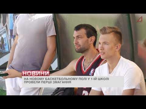Телеканал «Дитинець»: На новому баскетбольному полі у 1-ій школі провели перші змагання