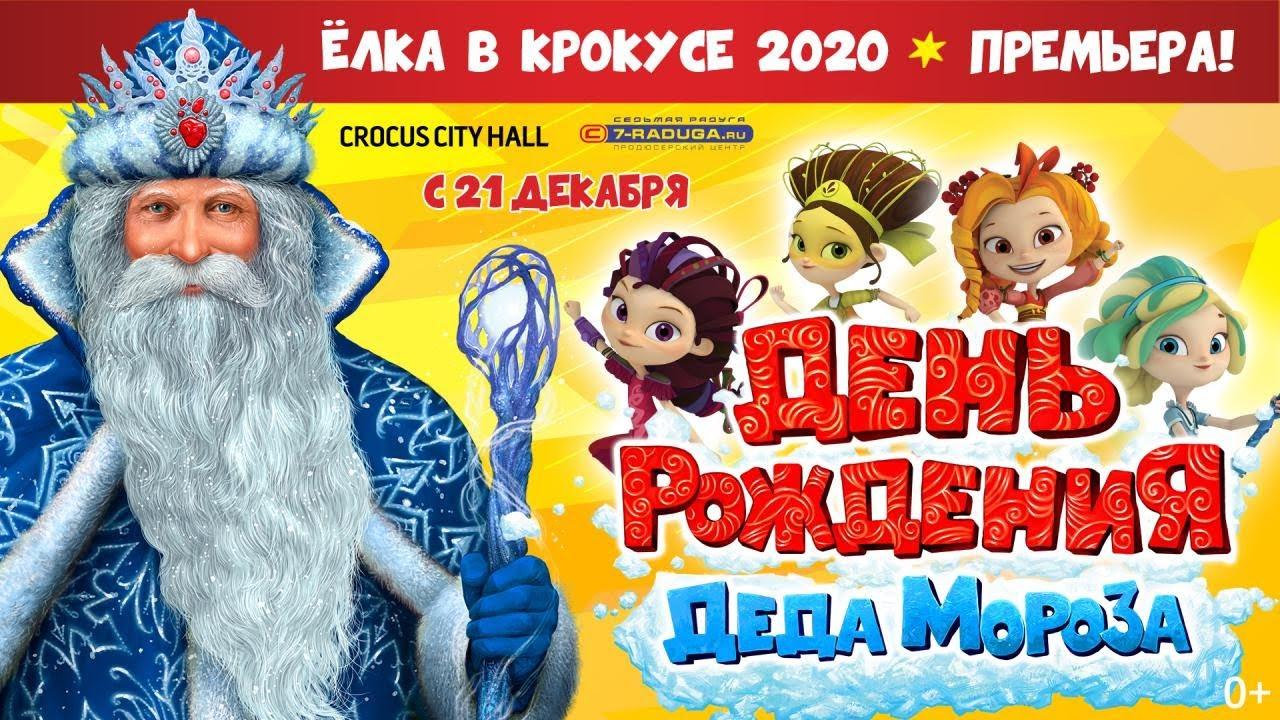 ДЕНЬ РОЖДЕНИЯ ДЕДА МОРОЗА - ЁЛКА В КРОКУСЕ 2020!
