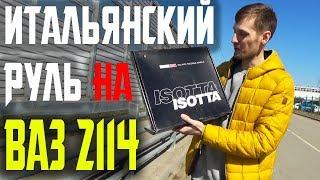 ИТАЛЬЯНСКИЙ РУЛЬ НА ВАЗ 2114 ( 14 Серия )
