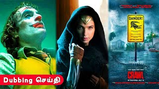Tamil Dubbing Confirmed | Joker 2019 | Wonder Women | Crawl in Tamil