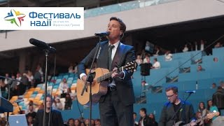 Download Mighty To Save - Michael W Smith | Фестиваль Надії 2015 MP3 song and Music Video