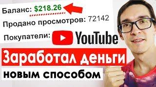 Как заработать на YouTube на детском канале и не только | Монетизация YouTube 2020
