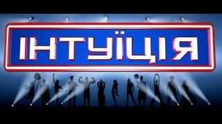 "Шоу ""Интуиция"" Новый канал за 18/11/2011"