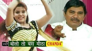 Gajal - Bolo To Bas Mitha Bolo || बोलो तो बस मीठा बोलो  || Karampal Sharm || Hindi Gajal