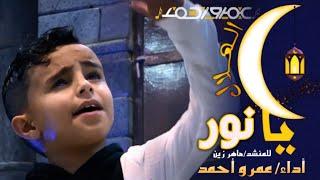 كليب || يانور الهلال || اداء النجم عمرو احمد جديد رمضان 2020 HD
