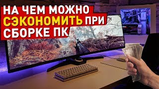 (English subtitles) 12 WAYS TO SAVE MONEY WHEN BUILDING A GAMING PC