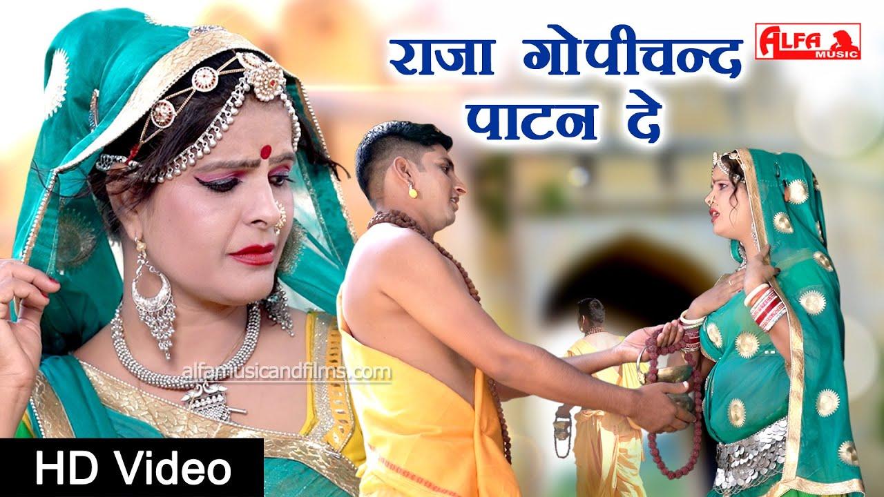 Mane Mata Mata Bole | Raja Gopichand Patande | Official Song | Rekha Shekhawat | Alfa Music & Films