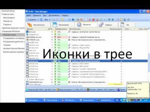 AnVir Task Manager иконки в трее.wmv:freedownloadl.com  security, adjust, free, traffic, system, iron, set, window, registri, download, servic, manag, applic, comput, trai, activ