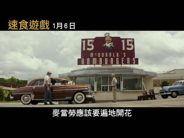 【速食遊戲】電影正式預告 1/6上映