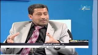 مستقبل وطن - المغادرات الدبلوماسية من اليمن + فشل جلسة مجلس الأمن بشأن تطورات الأوضاع اليمنية