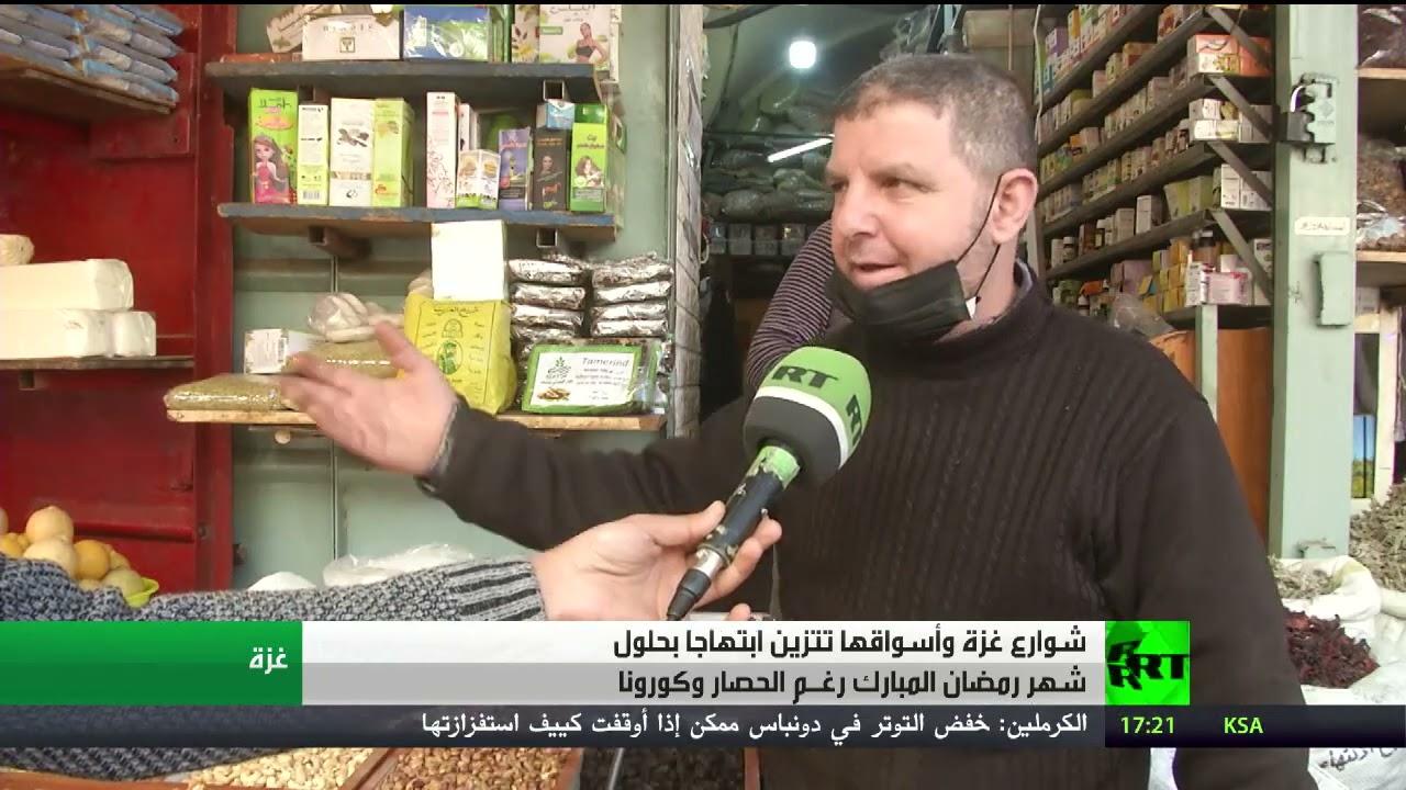 غزة.. استقبال لرمضان رغم الحصار  - نشر قبل 35 دقيقة