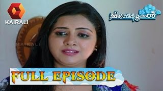 Mizhineerpookkal 26/12/16 TV Serial Full Episode