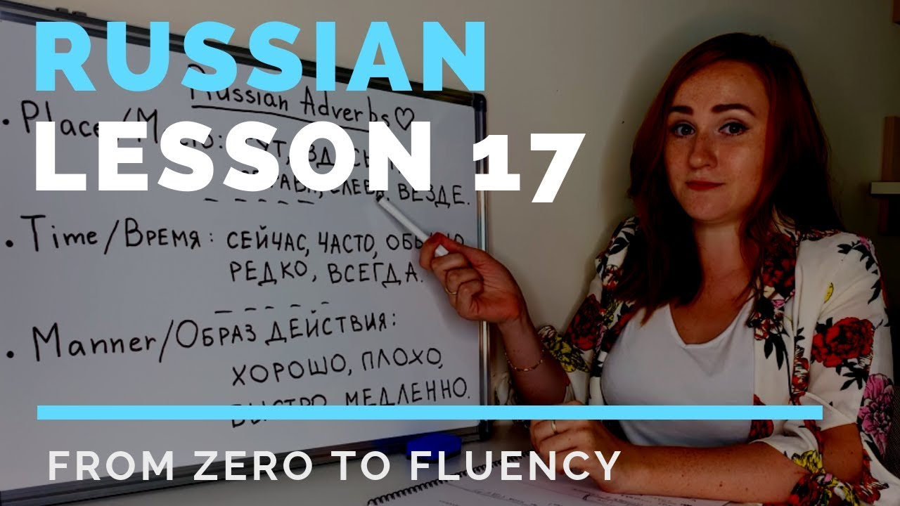 Russian adverbs – Lesson 17 – Russian Language Lesson