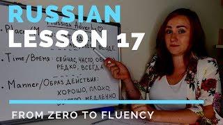 Russian adverbs – Lesson 17 – Russian Language Lesson