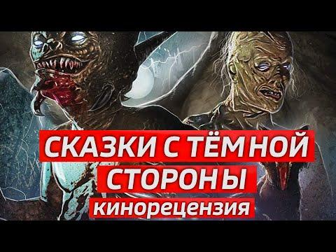 «Сказки с тёмной стороны»: неофициальный «Калейдоскоп ужасов» 3