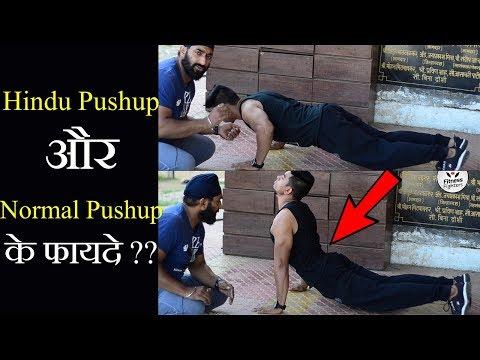 hindu pushups - cinemapichollu