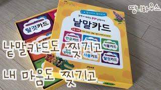 [육아 필수템] 낱말카드 추천 | 플래시카드 | 그림카…