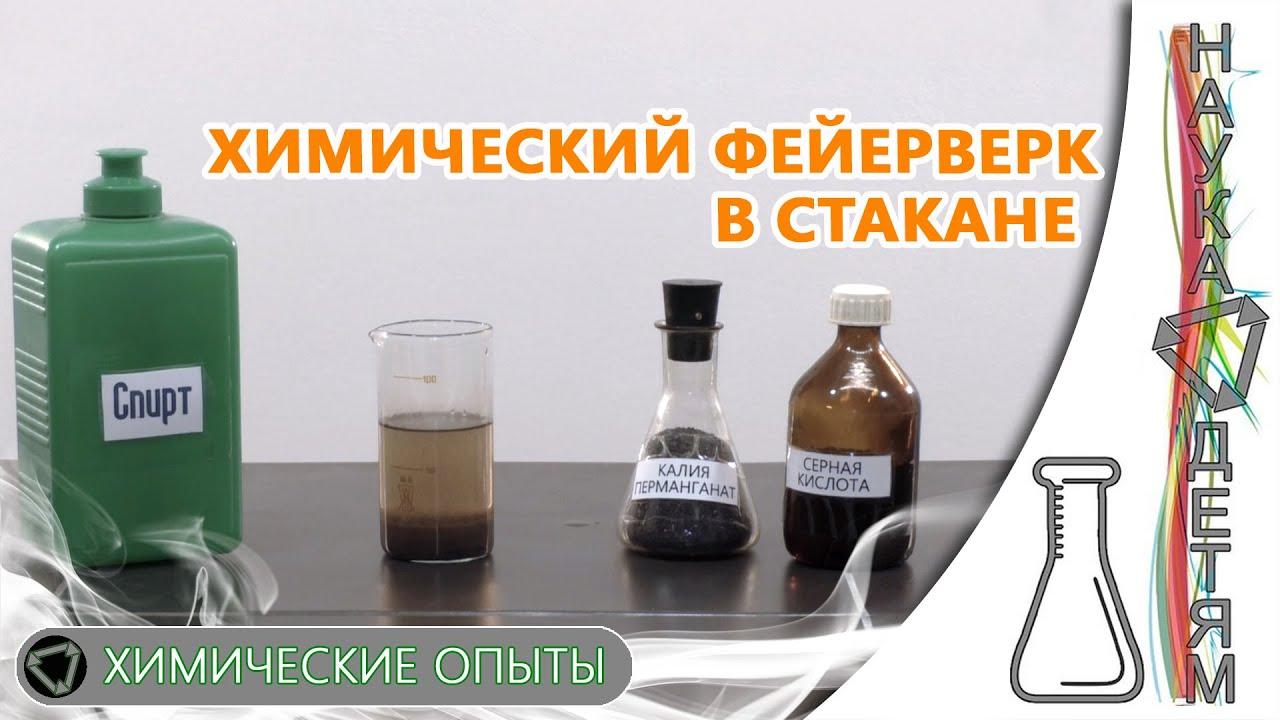 Химический фейерверк в стакане/Chemical fireworks in a glass