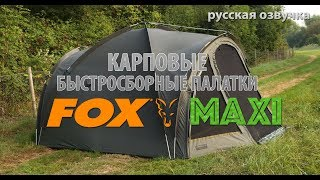 Карповые быстросборные палатки FOX Maxi (русская озвучка)
