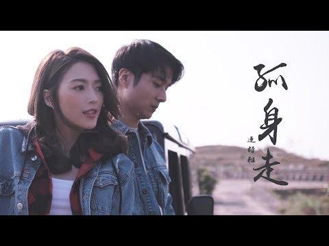 """連詩雅 Shiga - 孤身走(劇集 """"獨孤天下"""" 主題曲) Official MV"""