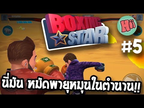 นี่มัน หมัดพายุหมุนในตำนาน!! #5 - Boxing Star [Mobile Game]