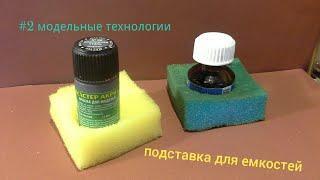 #2《модельные технологии》как сделать подставку для емкостей из губки за 30 рублей