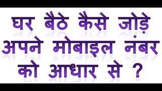 Ghar baithe kaise jode mobile number ko adhar number se How to link mobile number with aadhar number