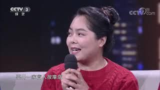 [向幸福出发]意外失明留遗憾 幸福夫妻更温暖| CCTV综艺 - YouTube