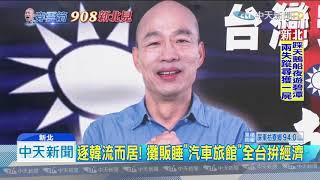 20190907中天新聞 馬路挺韓! 「國瑜夜市新北版」提早一天開賣