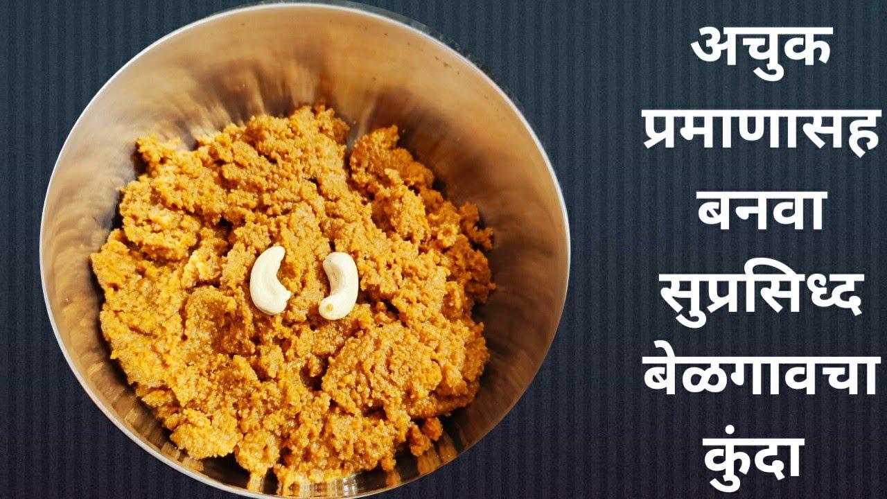 बेळगावी कुंदा।belgavi kunda।kunda recipe in  Marathi। बेळगाव चा कुंदा खास ओरिजनल पद्धत।kunda