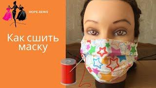Как сшить маску Маска для лица своими руками