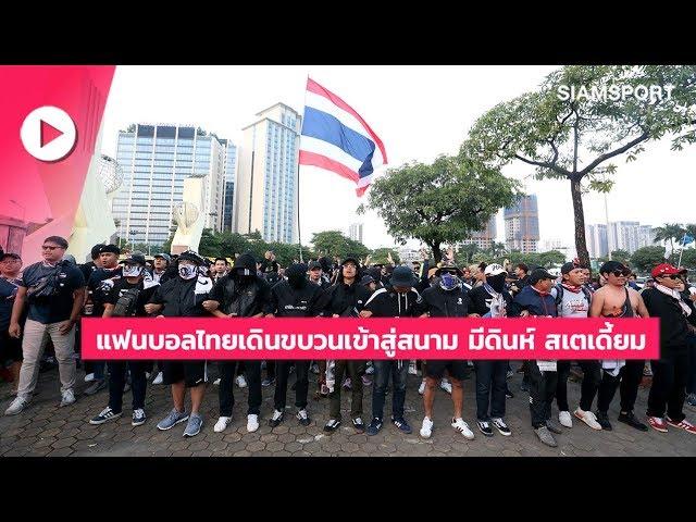 แฟนบอลไทยรวมตัวเดินขบวนจากโรงแรมที่พักเข้าสู่สนาม มีดินห์ สเตเดี้ยม ก่อนเกมไทยบุกบู๊เวียดนาม