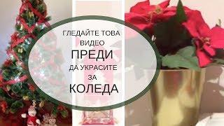 ПРЕДИ ДА УКРАСИМ ЗА КОЛЕДА/ЕРИКА ДУМБОВА/ERIKA DOUMBOVA