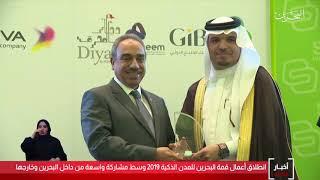 البحرين مركز الأخبار : إنطلاق أعمال قمة البحرين للمدن الذكية 15-09-2019