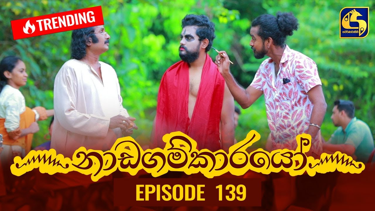 Download Nadagamkarayo Episode 139 || ''නාඩගම්කාරයෝ'' || 02nd August 2021
