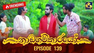 Nadagamkarayo Episode 139 || ''නාඩගම්කාරයෝ'' || 02nd August 2021 Thumbnail