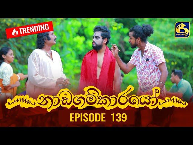 Nadagamkarayo Episode 139 || ''නාඩගම්කාරයෝ'' || 02nd August 2021
