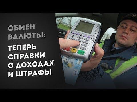 Обмен валюты: теперь справки о доходах и штрафы