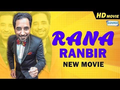 New Punjabi Movie 2017 | Rana Ranbir (Full Film) | Latest Punjabi Movie 2017