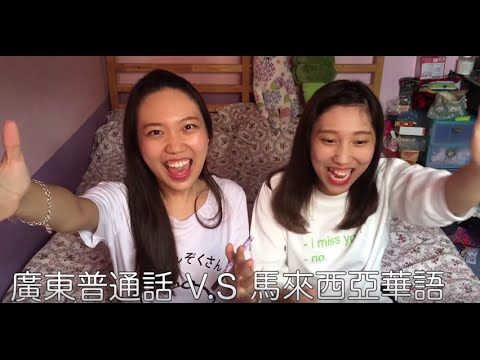馬來西亞華語 v s 廣東普通話|Malaysia Chinese v.s Guangdong chinese |マレーシア華語 v.s中国廣東中国語