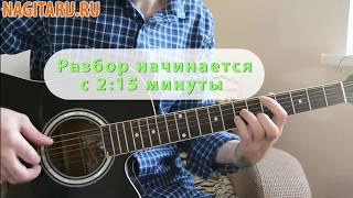 "Танцы Минус - ""Половинка"". Аккорды, табы, разбор | Песни под гитару - Nagitaru.ru"