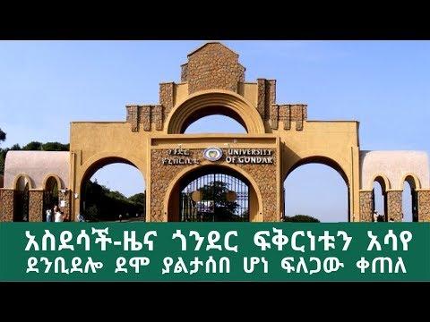 #Ethiopian – እንኳን ደስ ያላቹ አስደሳች ዜና ጎንደር ፍቅርነቱን አሳየ ደንቢደሎ ደሞ ያልታሰበው ሆነ ።